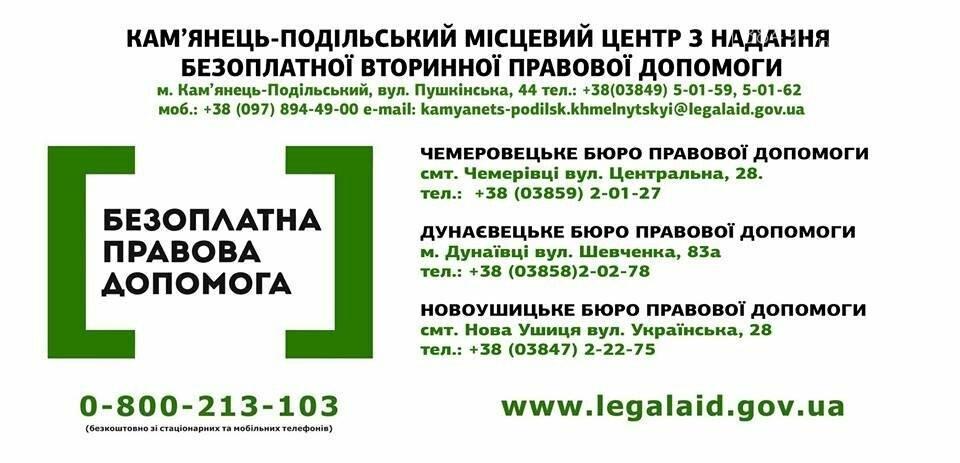У Кам'янці діє центр безоплатної правової допомоги, фото-1