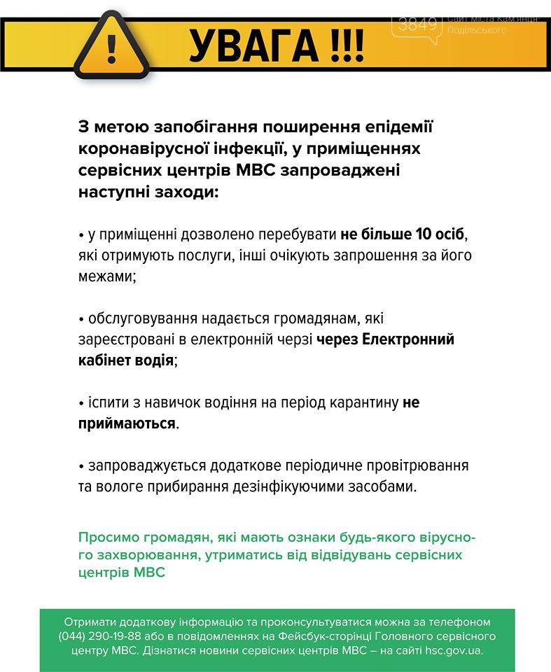Сервісний центр МВС у Кам'янці-Подільському змінює графік роботи, фото-1