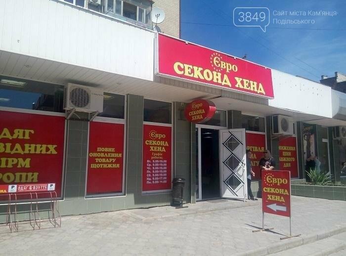 Секонд-хенди у Кам'янці: які вони?, фото-2