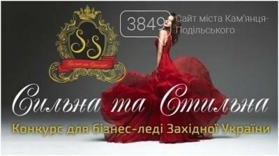 Відбудеться конкурсу для бізнес-леді Західної України, фото-1