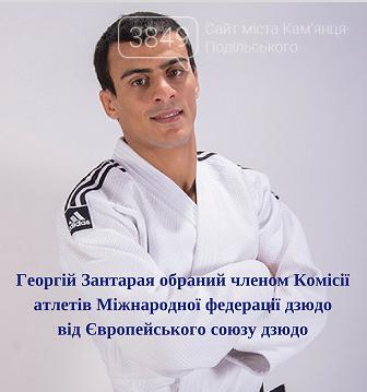 Кам'янчанина обрали членом Комісії атлетів Міжнародної федерації дзюдо від Європейського союзу, фото-1