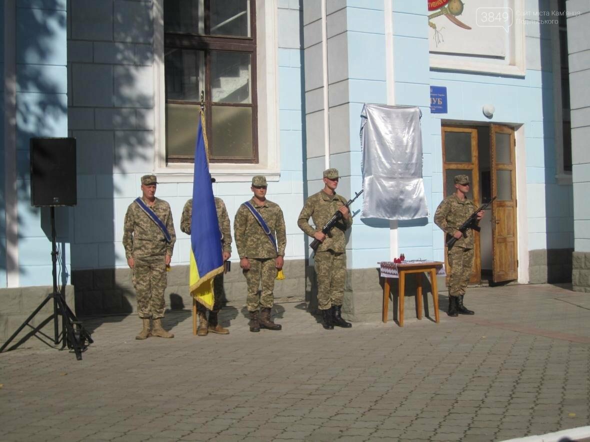 Відкриття меморіальної дошки Герою України Ігорю Брановицькому, фото-1