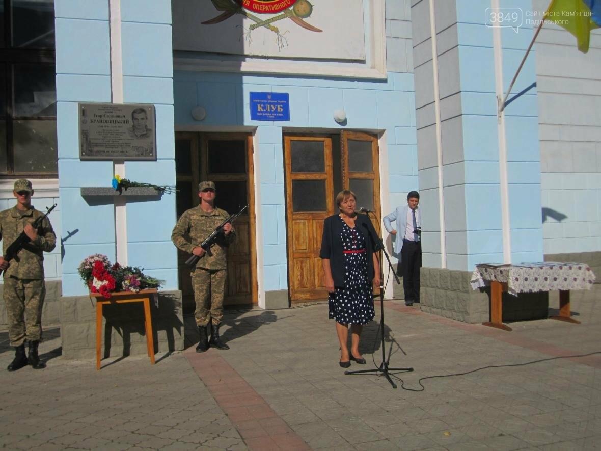 Відкриття меморіальної дошки Герою України Ігорю Брановицькому, фото-3