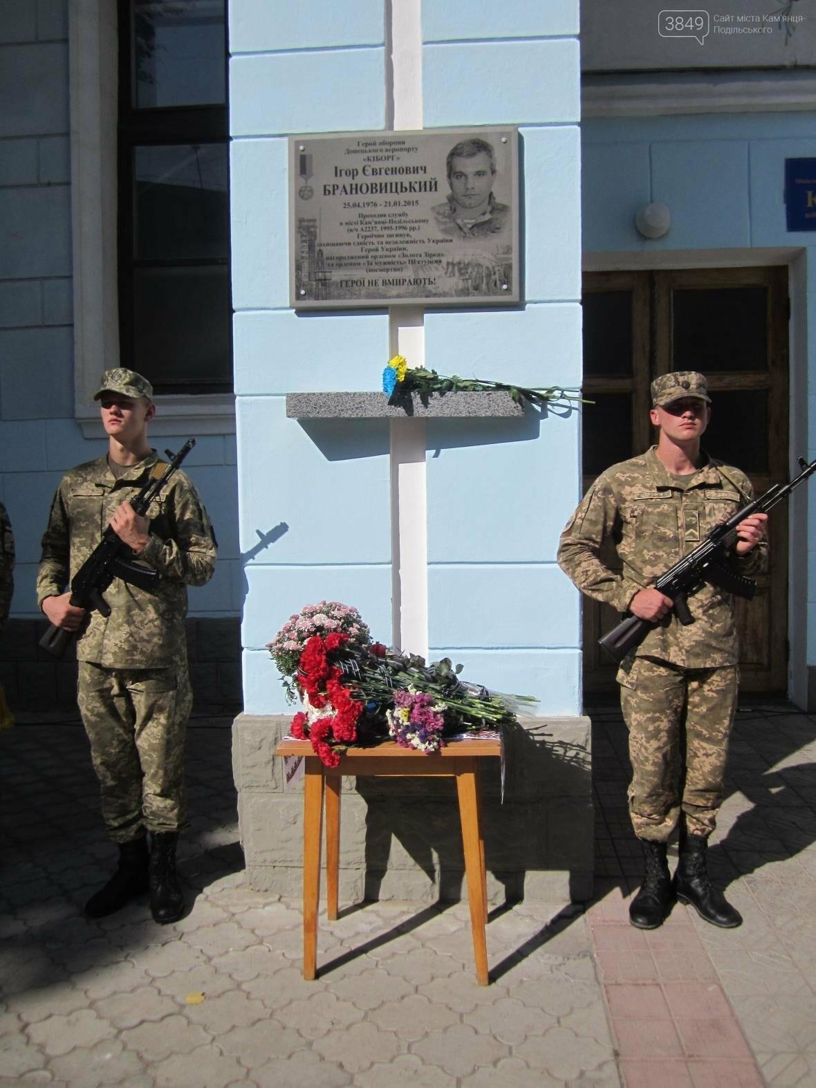 Відкриття меморіальної дошки Герою України Ігорю Брановицькому, фото-4