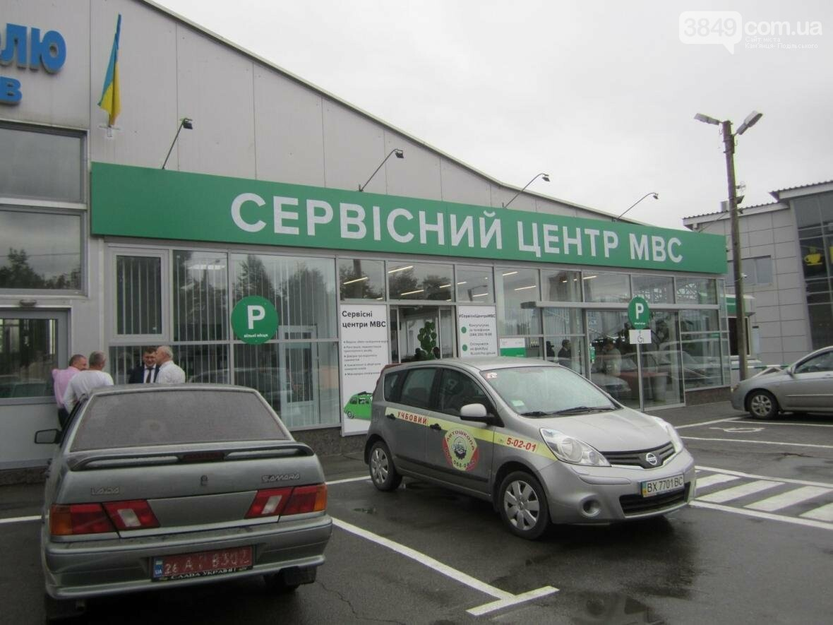 У Кам'янці відкрили сервісний центр МВС, фото-5