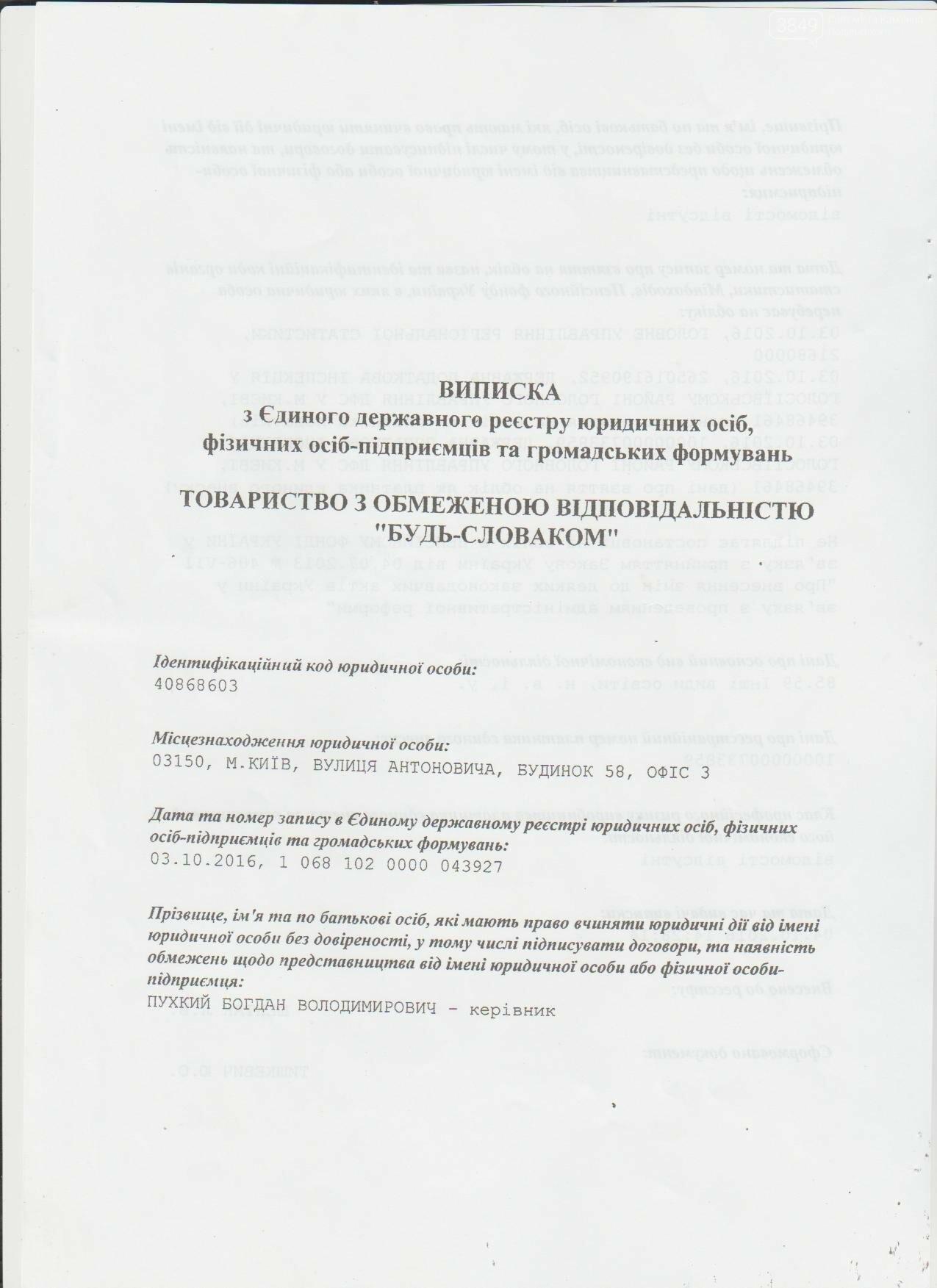 Кам'янецькі абітурієнти отримали можливість навчатися у Словаччині, фото-21