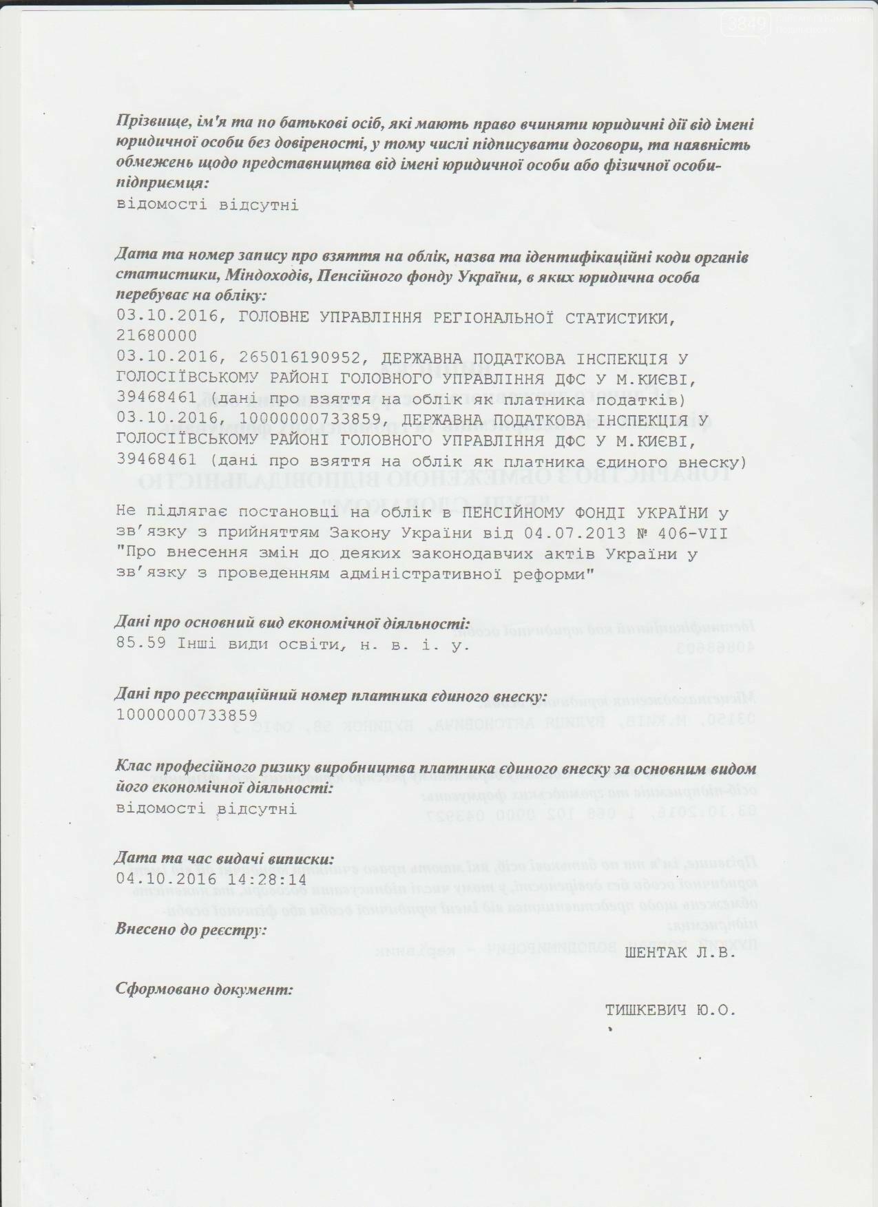 Кам'янецькі абітурієнти отримали можливість навчатися у Словаччині, фото-20