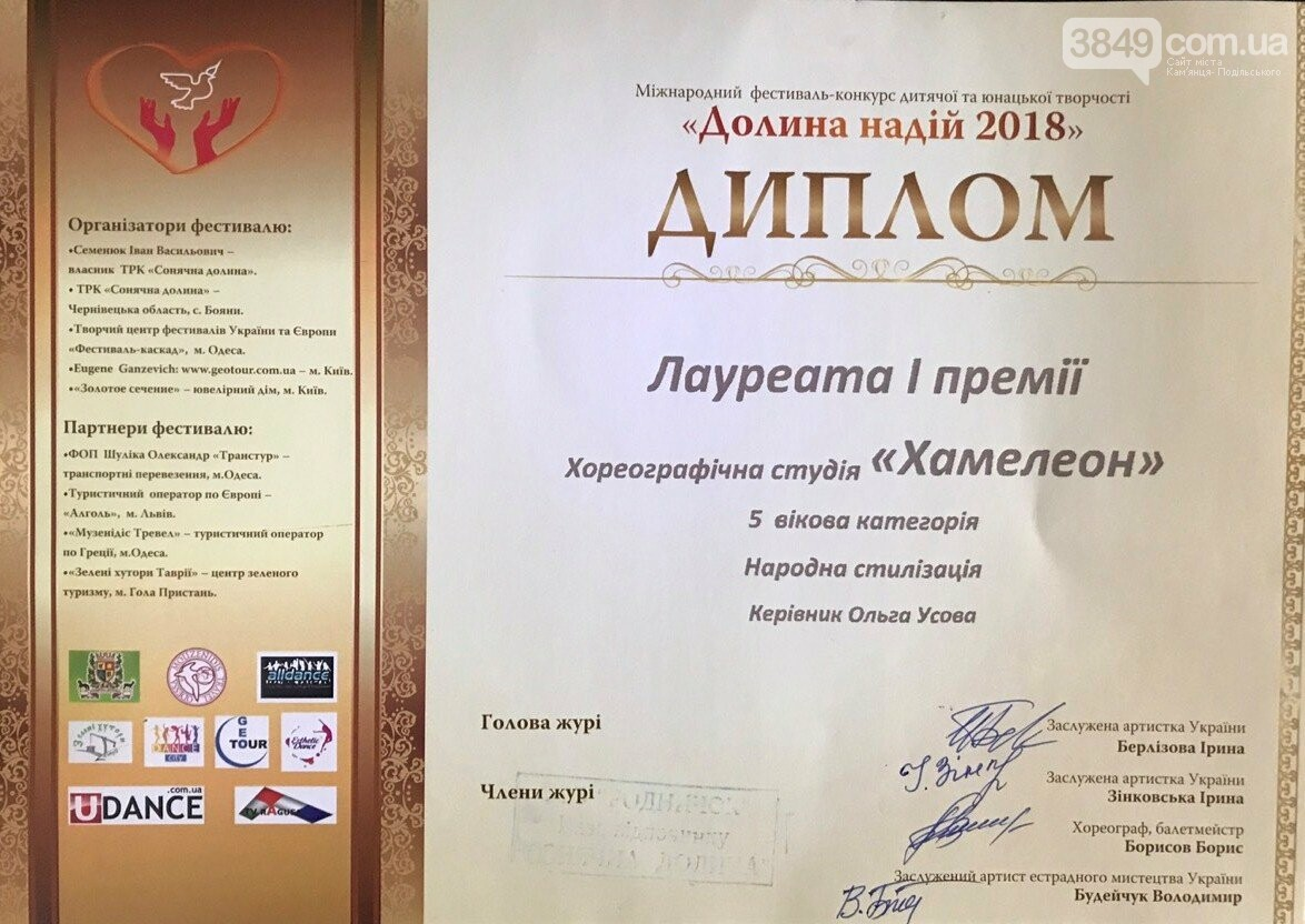 Танцювальний колектив із Кам'янця став лауреатом I премії на Міжнародному фестивалі, фото-2