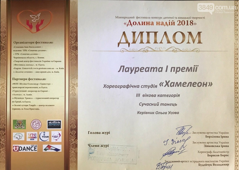 Танцювальний колектив із Кам'янця став лауреатом I премії на Міжнародному фестивалі, фото-3