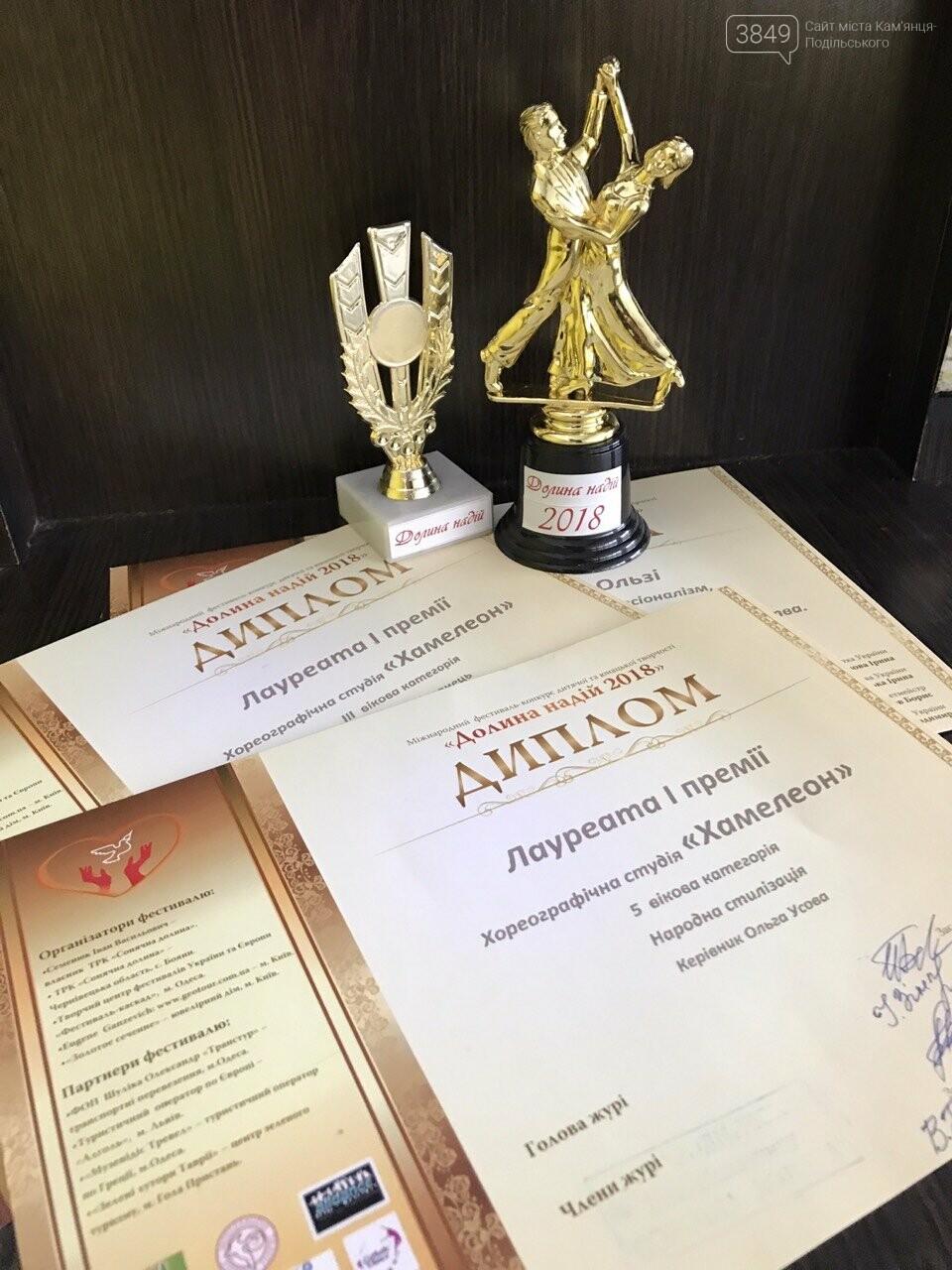 Танцювальний колектив із Кам'янця став лауреатом I премії на Міжнародному фестивалі, фото-1