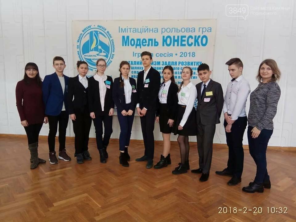 Кам'янецькі школярі вибороли право брати участь у ХІХ Всеукраїнській конференції ЮНЕСКО, фото-1