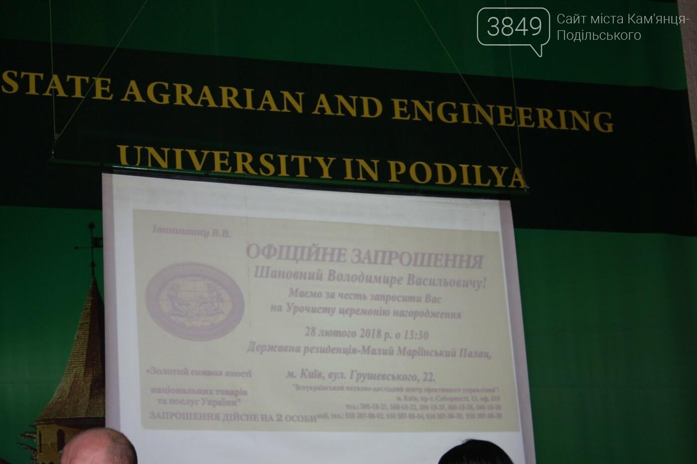 Подільський державний аграрно-технічний університет отримав нагороду «Золотий символ якості національних товарів та послуг», фото-2