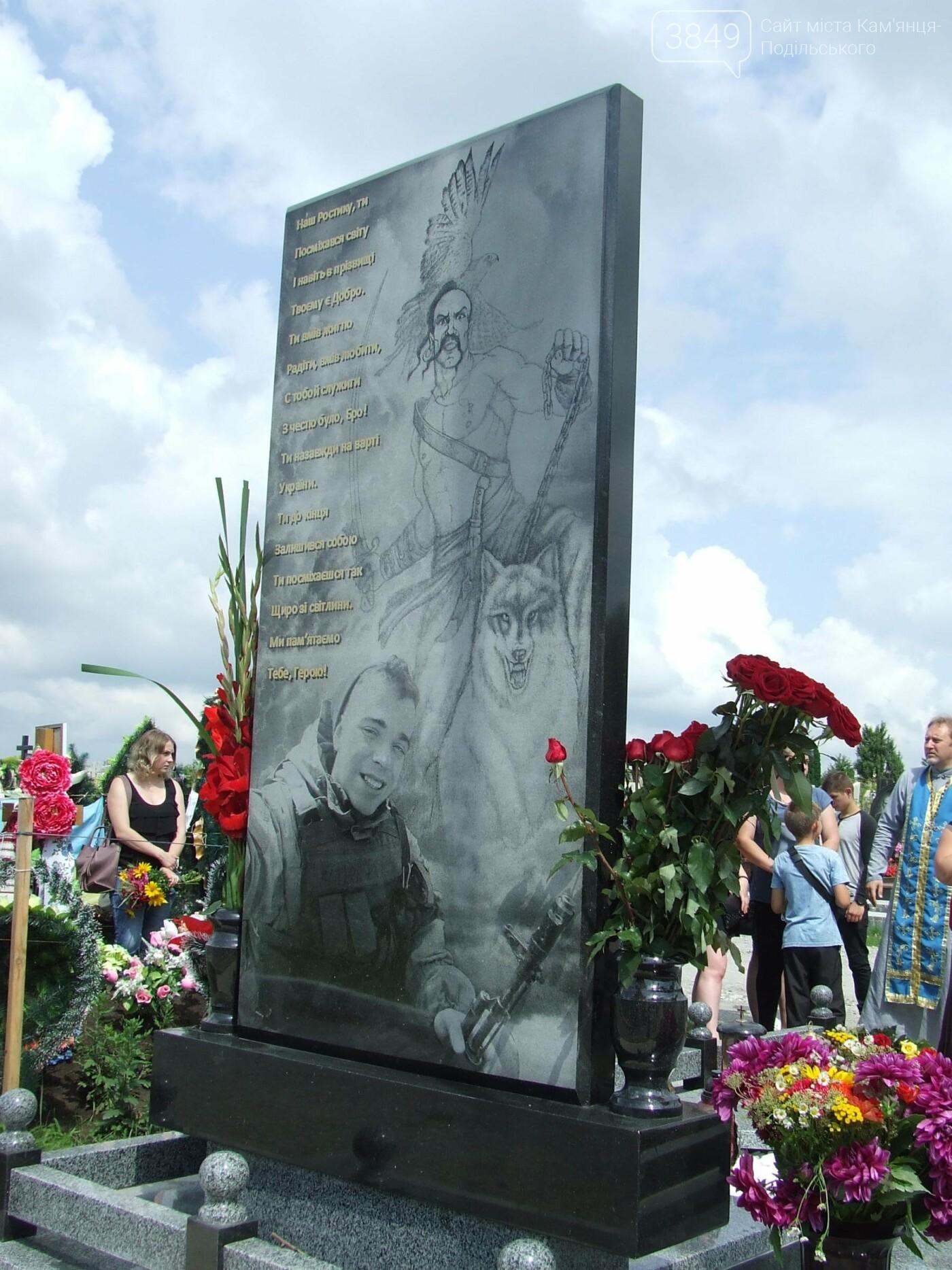 Річниця скорботи: у Кам'янці освятили меморіал Героя Ростислава Доброшинського, фото-31