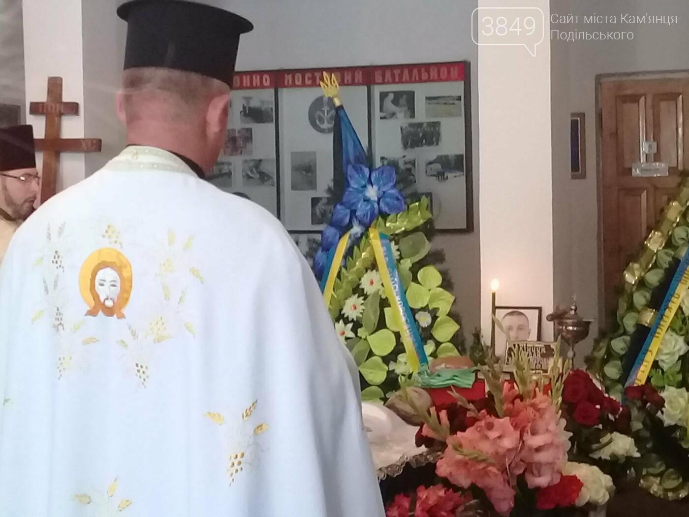 Кам'янчани попрощалися із загиблим на Сході Богданом Блінчуком, фото-1