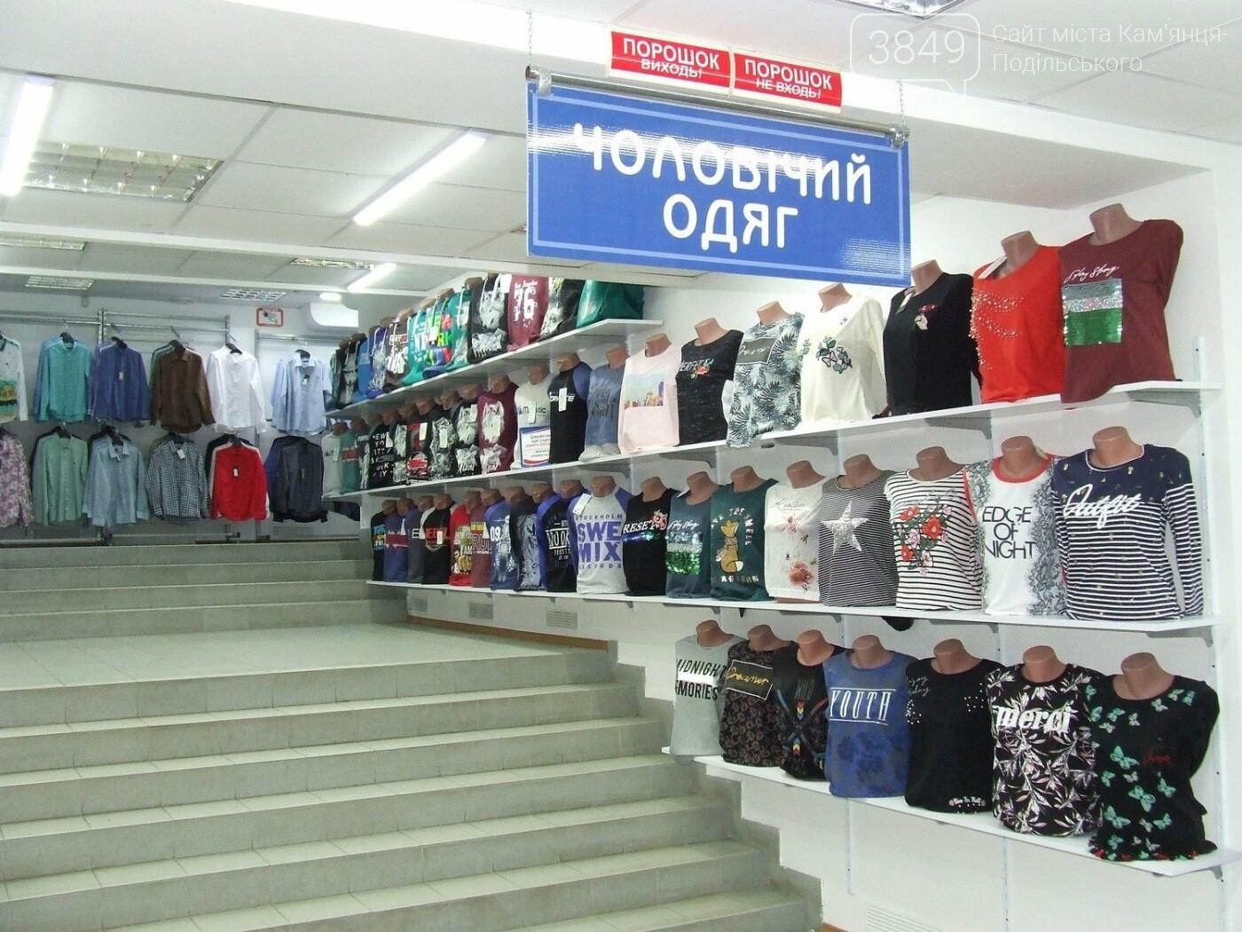 """Одяг для усієї родини у новому магазині """"SUPERЦІНА"""" у Кам'янці-Подільському, фото-6"""