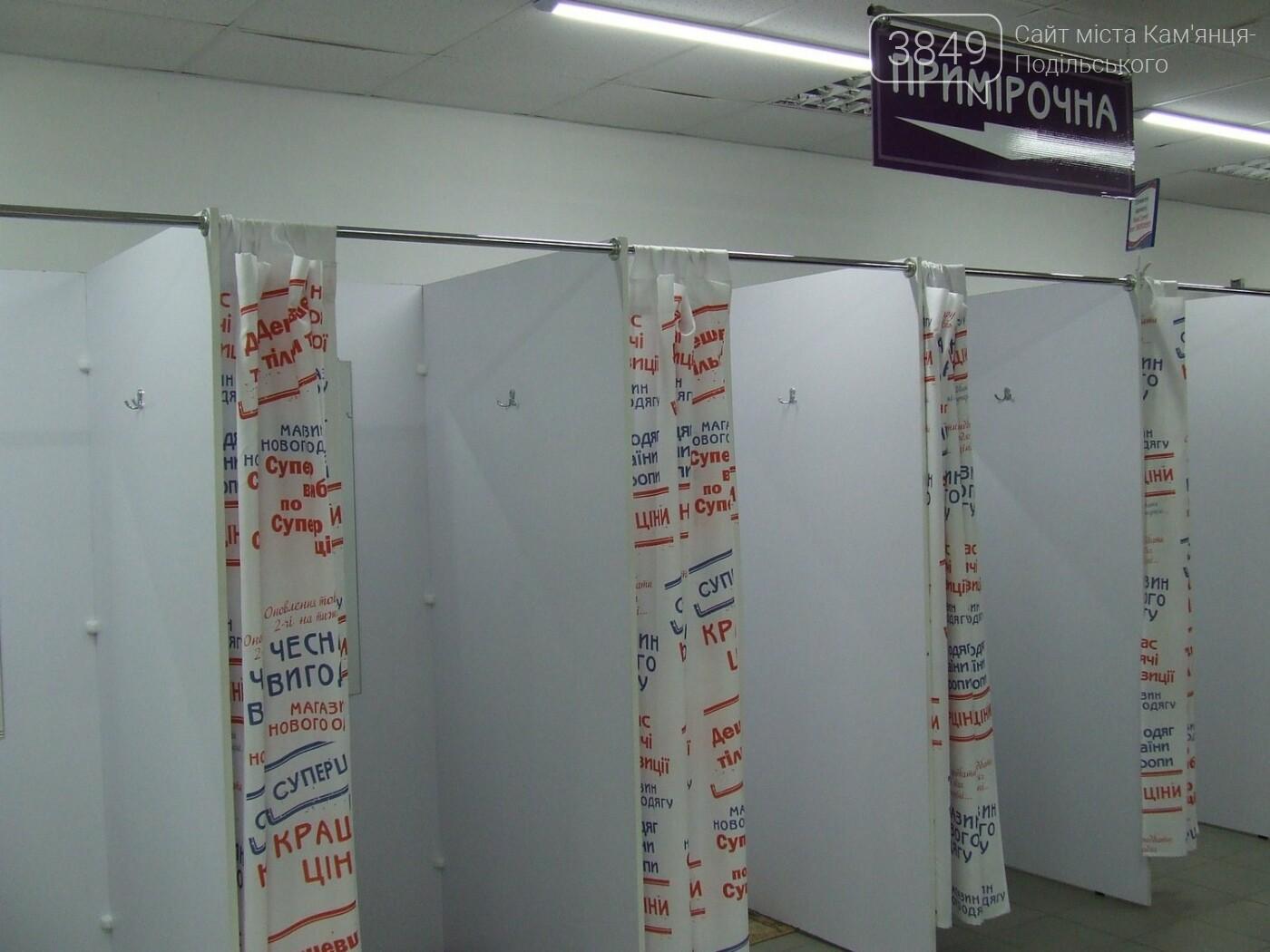 """Одяг для усієї родини у новому магазині """"SUPERЦІНА"""" у Кам'янці-Подільському, фото-11"""