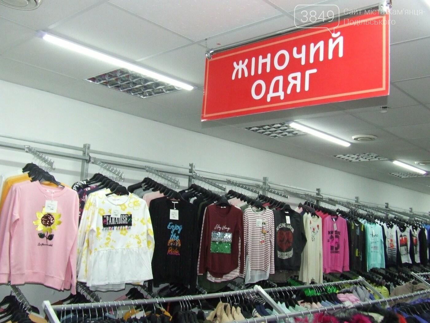 """Одяг для усієї родини у новому магазині """"SUPERЦІНА"""" у Кам'янці-Подільському, фото-9"""