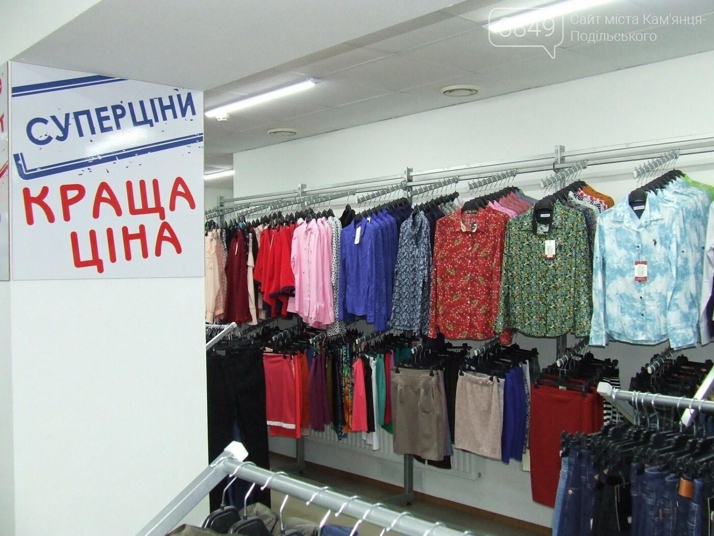 """Одяг для усієї родини у новому магазині """"SUPERЦІНА"""" у Кам'янці-Подільському, фото-14"""