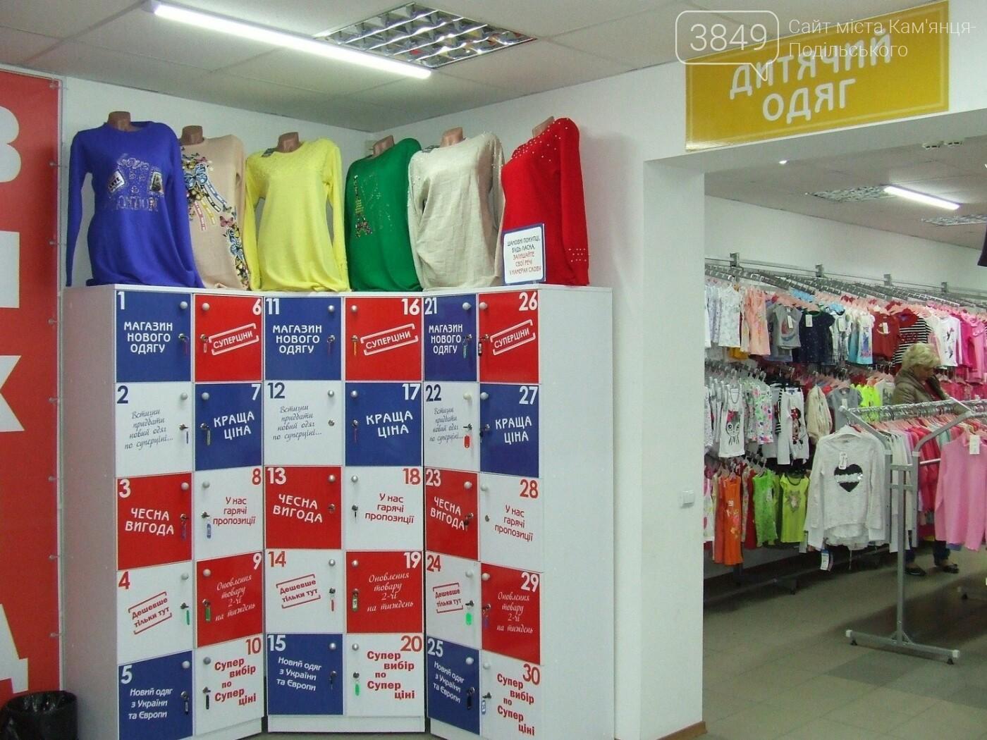 """Одяг для усієї родини у новому магазині """"SUPERЦІНА"""" у Кам'янці-Подільському, фото-8"""