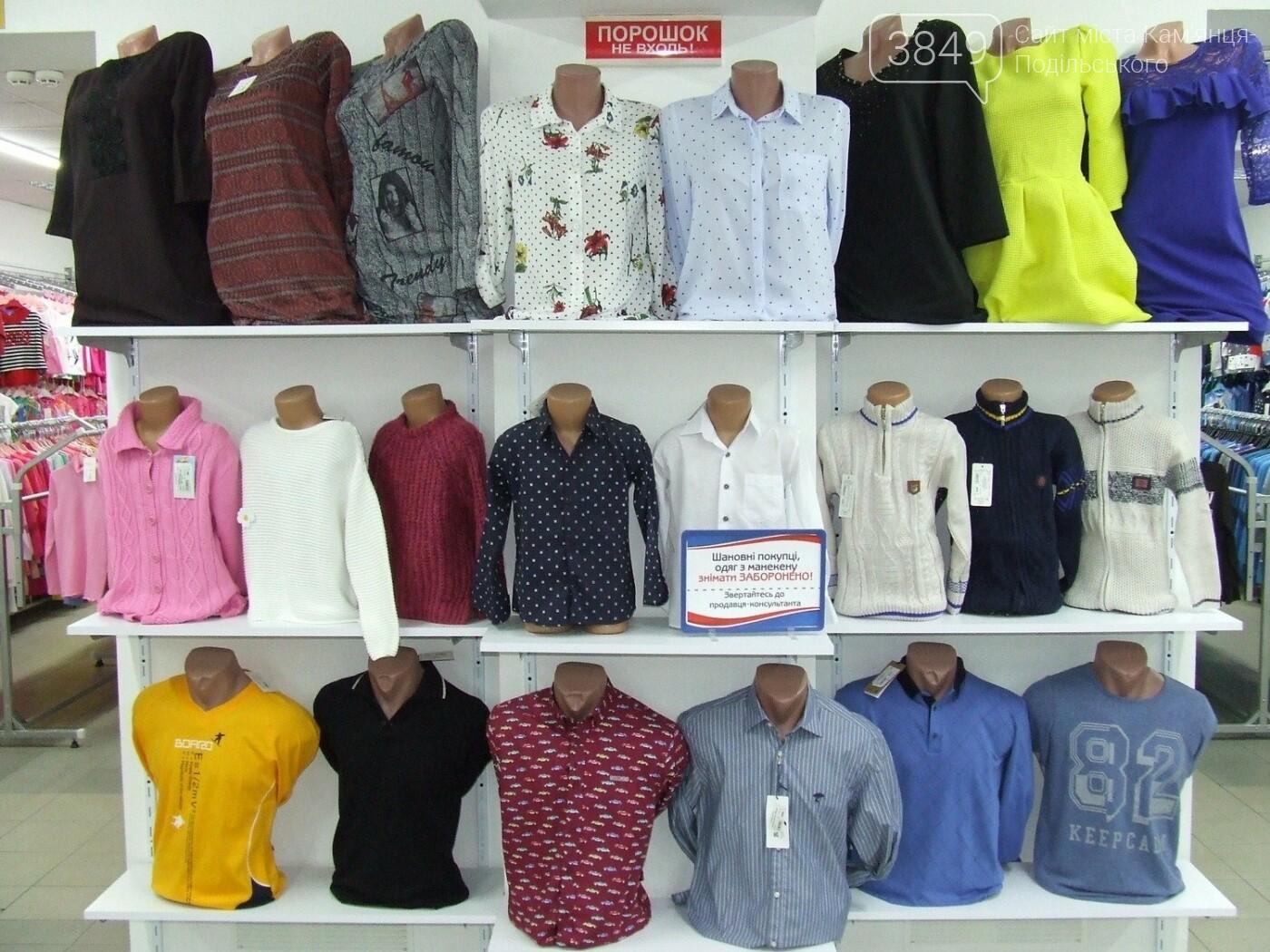 """Одяг для усієї родини у новому магазині """"SUPERЦІНА"""" у Кам'янці-Подільському, фото-15"""