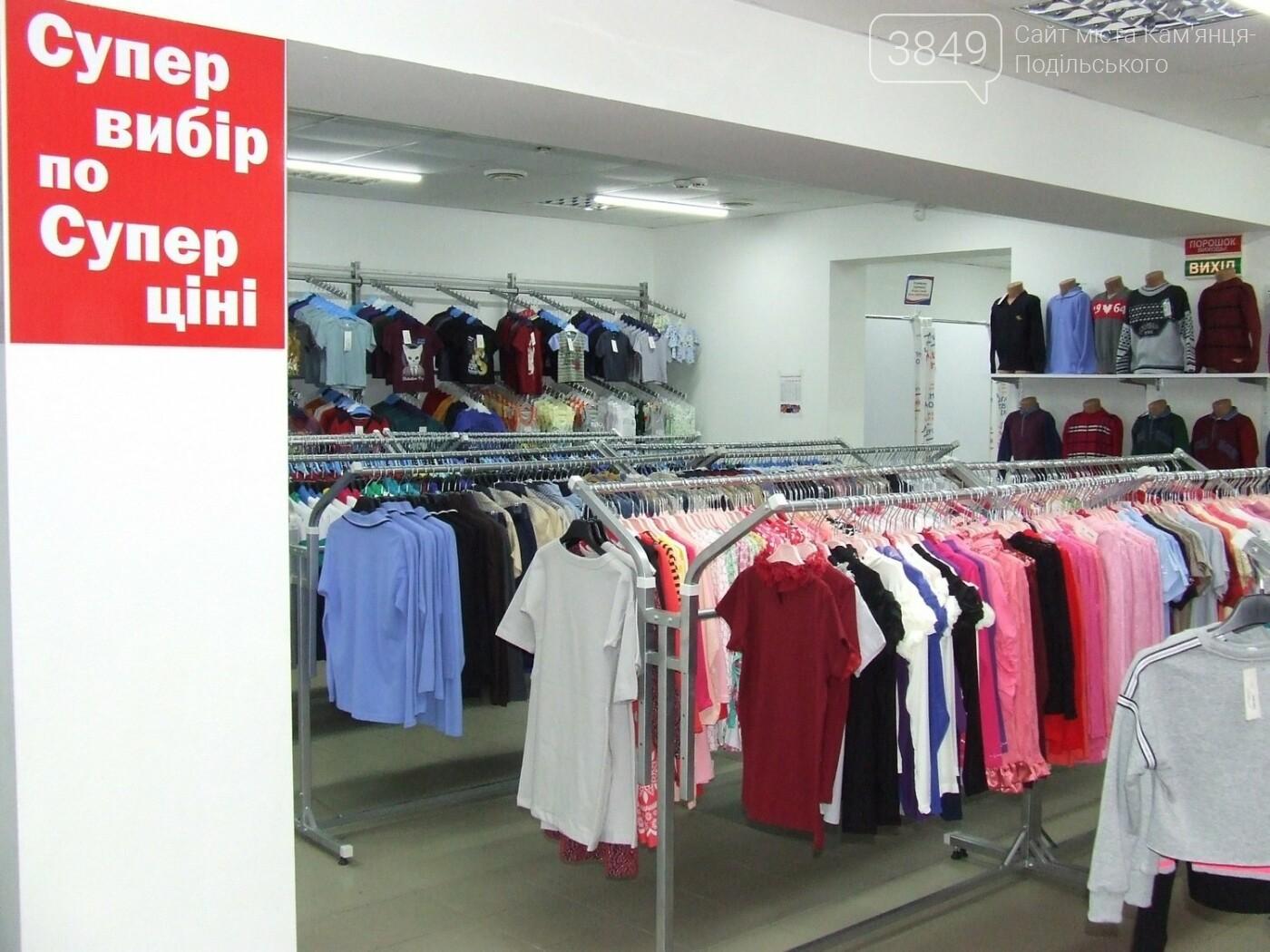 """Одяг для усієї родини у новому магазині """"SUPERЦІНА"""" у Кам'янці-Подільському, фото-18"""