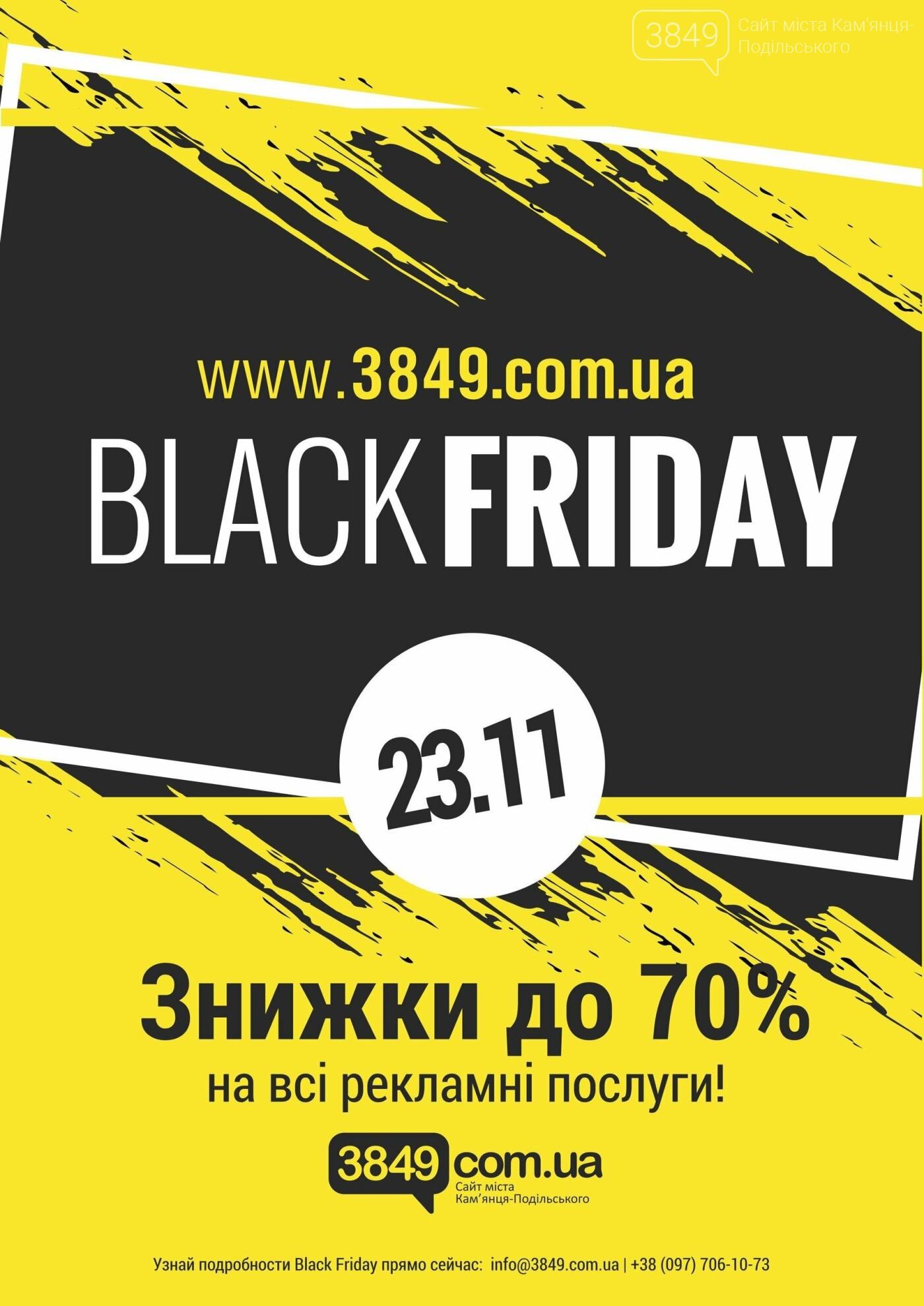 """Black Friday від """"3849.com.ua - Сайту міста Кам'янця-Подільського"""", фото-1"""