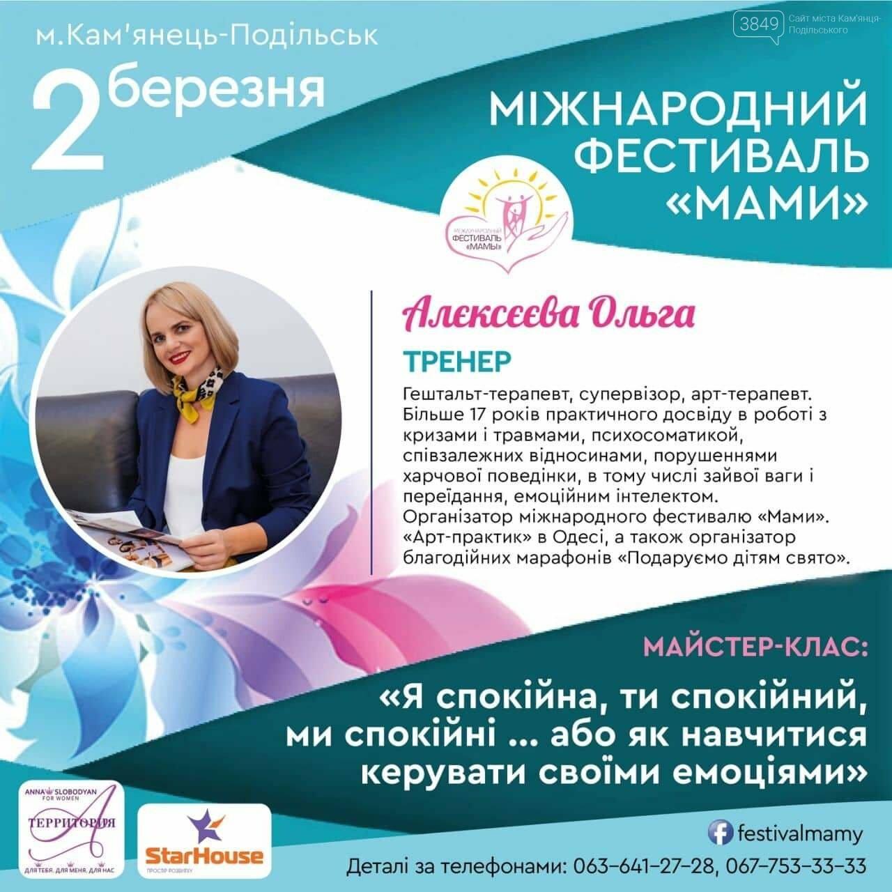 """Міжнародний фестиваль """"Мами"""" прийме гостей з інших міст України, фото-2"""