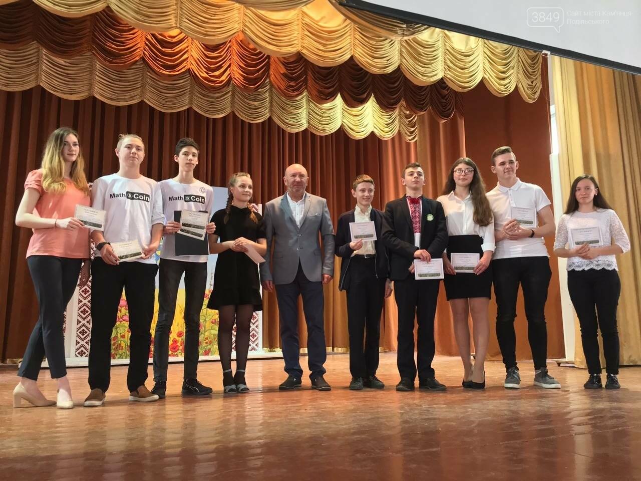 Обдарованих кам'янецьких школярів відзначили грошовими преміями, фото-9
