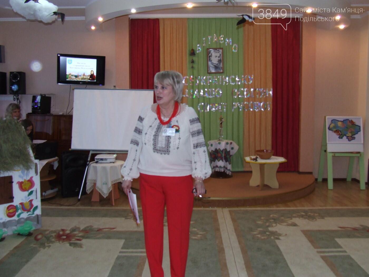 Кам'янецькі освітяни ділились досвідом щодо впровадження ідей Софії Русової, фото-2