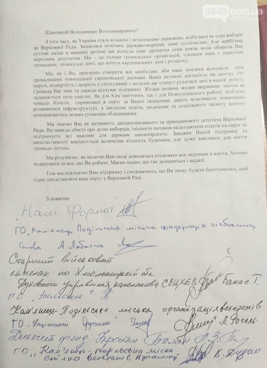 Громадськість Кам'янеччини звернулась до Володимира Мельниченка , фото-1