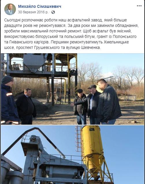 Мешканці мікрорайону Жовтневого потерпають від роботи асфальтного заводу, фото-4
