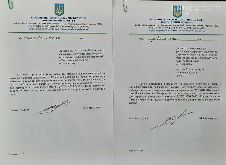 Наскільки якісне масло в дитячих садках Кам'янця-Подільського: результати скандальні, фото-4