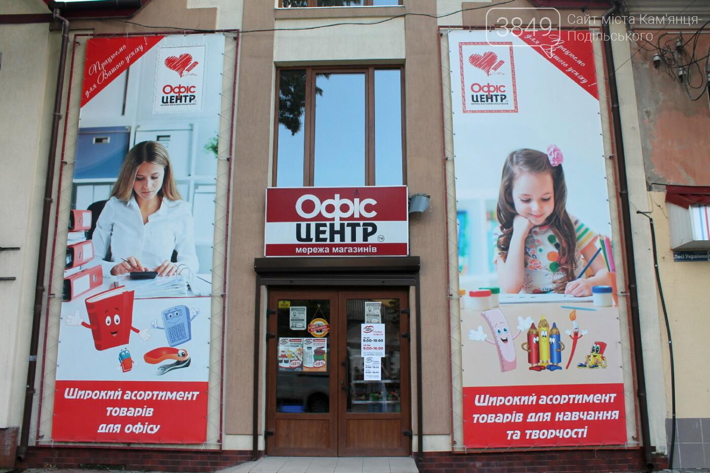 """""""Офіс Центр"""" запрошує на День народження, фото-44, Магазин по вул. Лесі Українки, 27Б"""