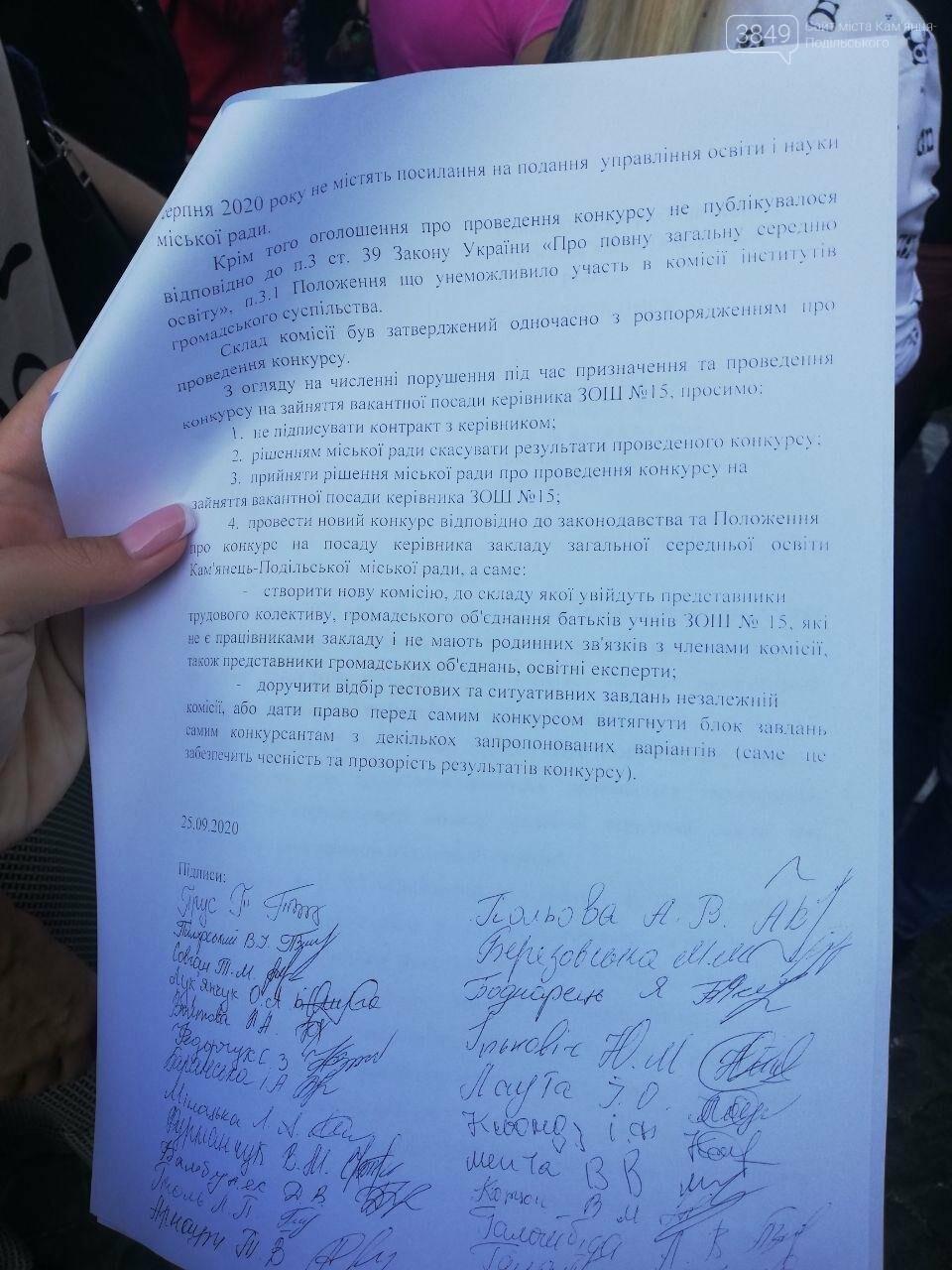 У Кам'янці-Подільському мітингують проти директора школи №15, фото-6
