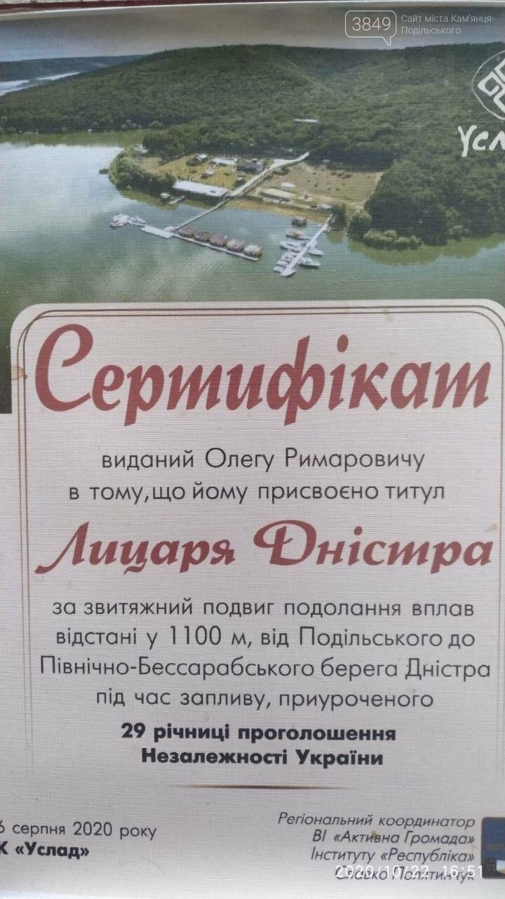 Кам'янчанин подолав марафон у 42 кілометри, фото-2, Фото: із особистого архіву сім'ї Римаровичів