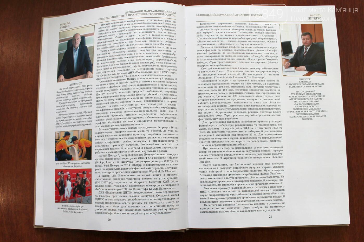 """Почесна книга """"Педагогічний олімп України"""""""