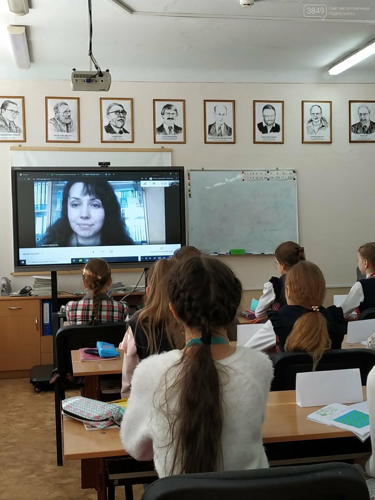 Дистанційний урок для учениць 5 класу школи м. Хмельницький