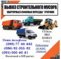 Вантажні перевезення Кам'янець-Подільський, по Україні, в Крим, Росію, СНД, Європа