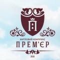 """Житловий комплекс """"Прем'єр"""""""
