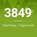 3849.com.ua - Сайт міста Кам'янця-Подільського