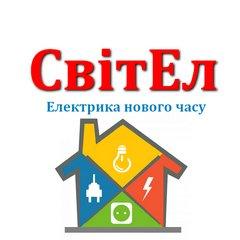 """Логотип - Магазин """"СвітЕл"""" - електрика нового часу"""
