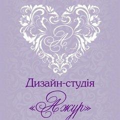 "Логотип - Дизайн-студія ""Ажур"""