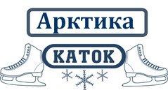 "Логотип - Льодова арена ""Арктика"""