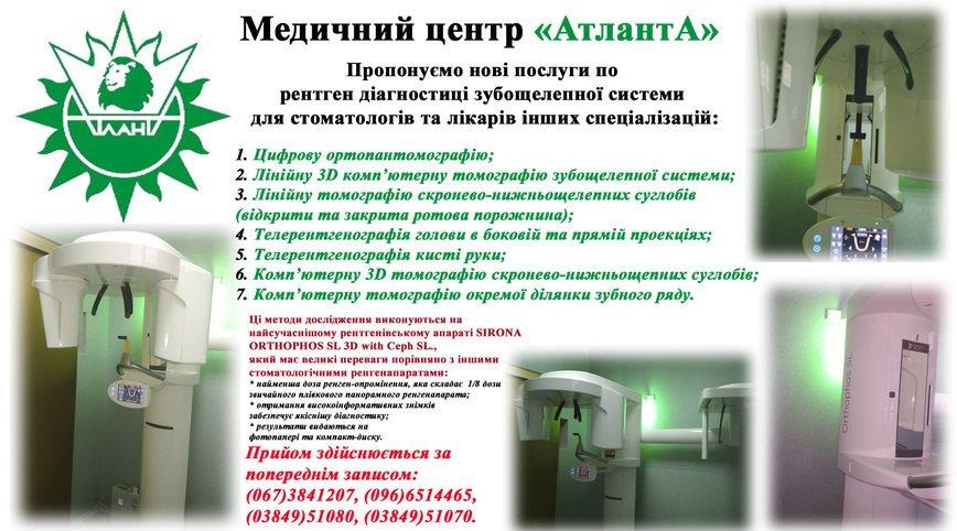 Рентген діагностика , фото-1
