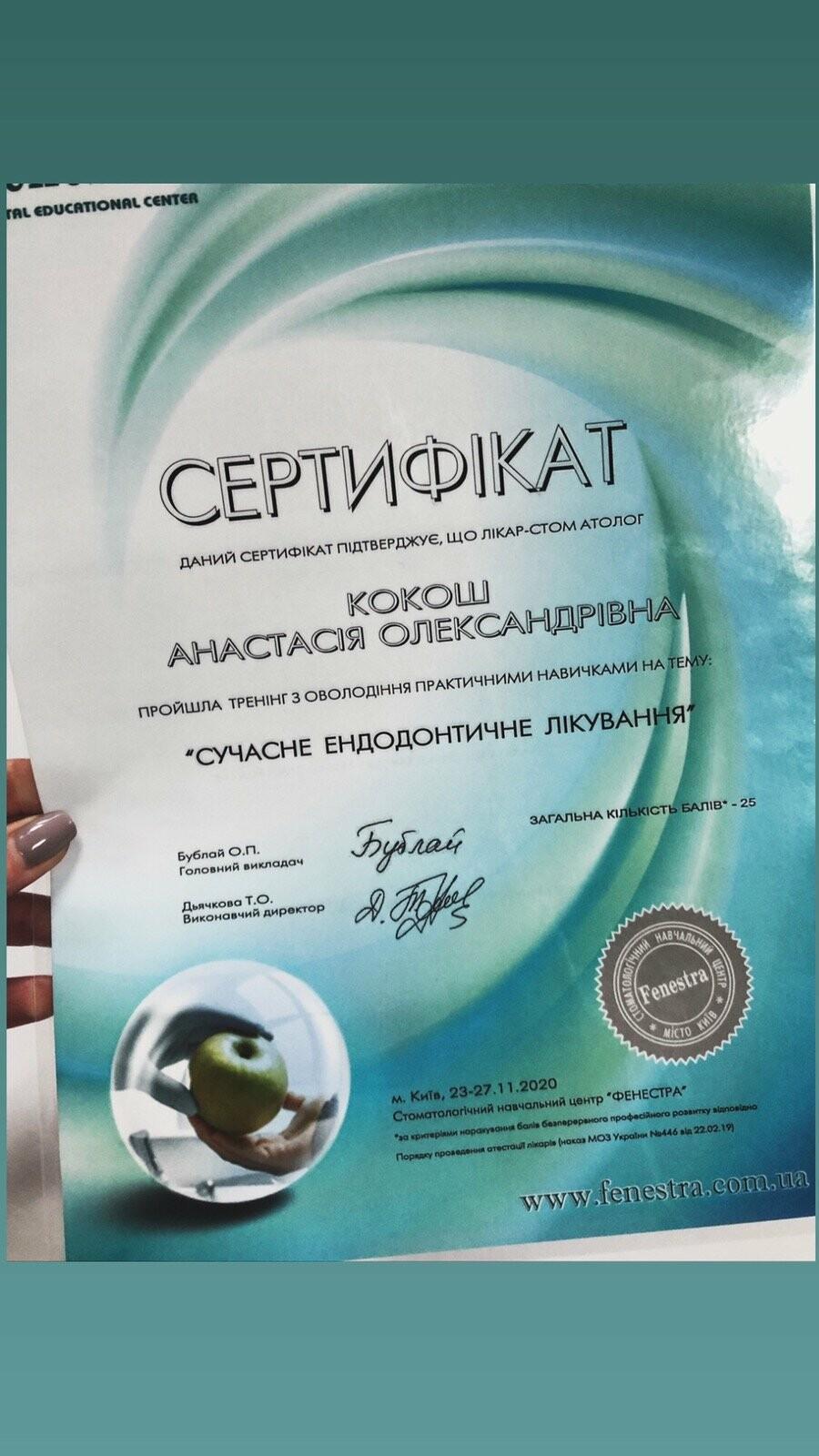 Сертифікати Анастасії Кокош