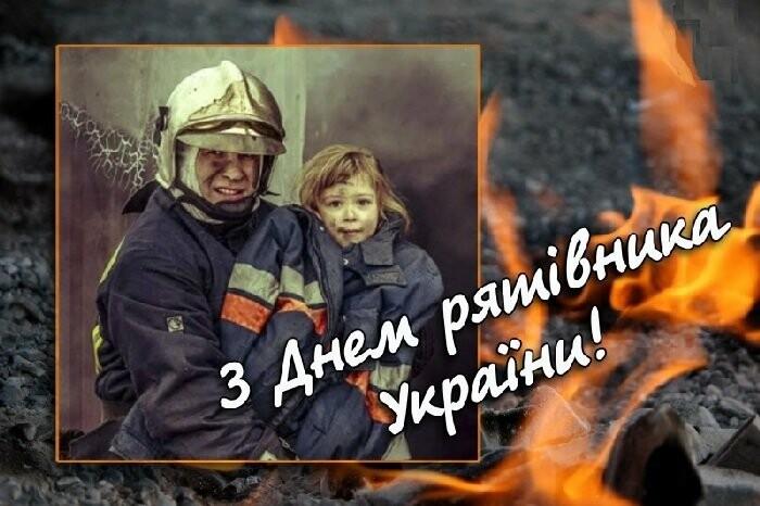 Начальник 2 державного пожежно-рятувального загону вітає колег із  професійним святом | Новини