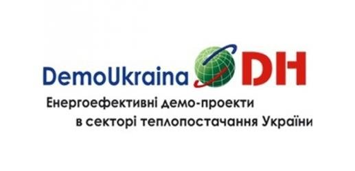 Два дні у Кам'янці обговорюватимуть галузь теплопостачання України, фото-1
