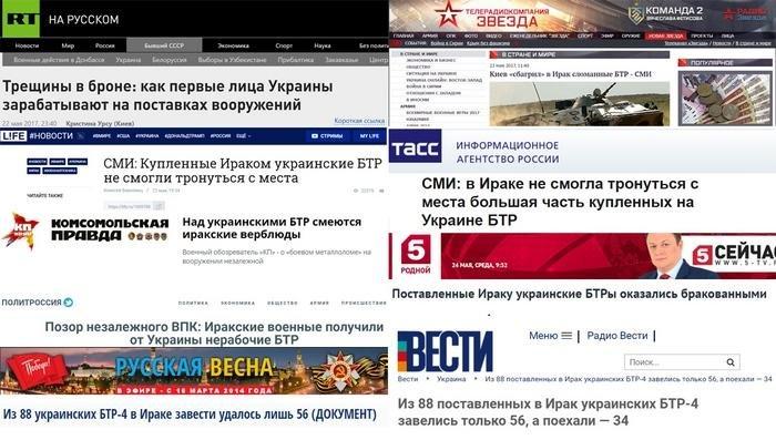 БТР-4 за умов інформаційної війни: кому потрібні «накиди» російських ЗМІ, фото-3