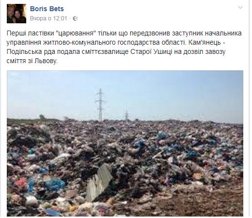 Борис Бец та львівське сміття: правда і вигадка , фото-2