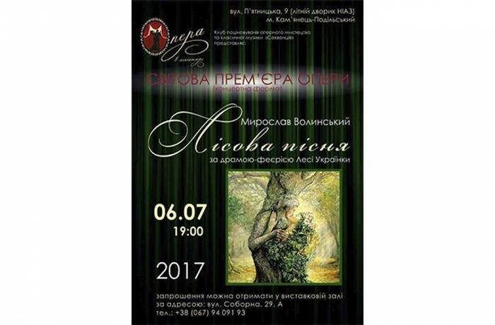 У Кам`янці відбудеться світова прем'єра опери «Лісова пісня», фото-1